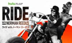 ライド with ノーマン·リーダス