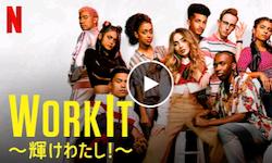 Work It 〜輝けわたし!〜