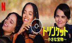 トリンケット 〜小さな宝物〜 シーズン2