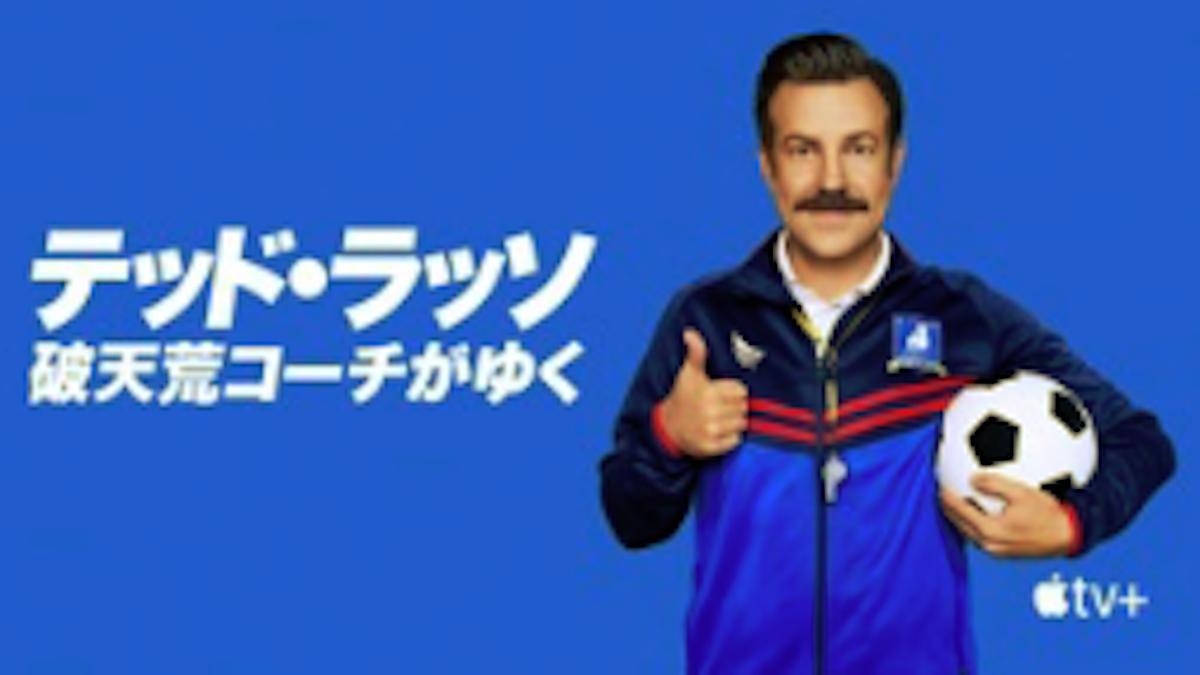 『テッド・ラッソ』シーズン1あらすじ・ネタバレ・キャスト・評価(サッカー未経験者がプロチームの監督に!AppleTVプラス)