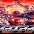 『クライシス・オン・インフィニット・アース』あらすじ・ネタバレ・キャスト・評価(全アース消滅の危機!DCコミックス)