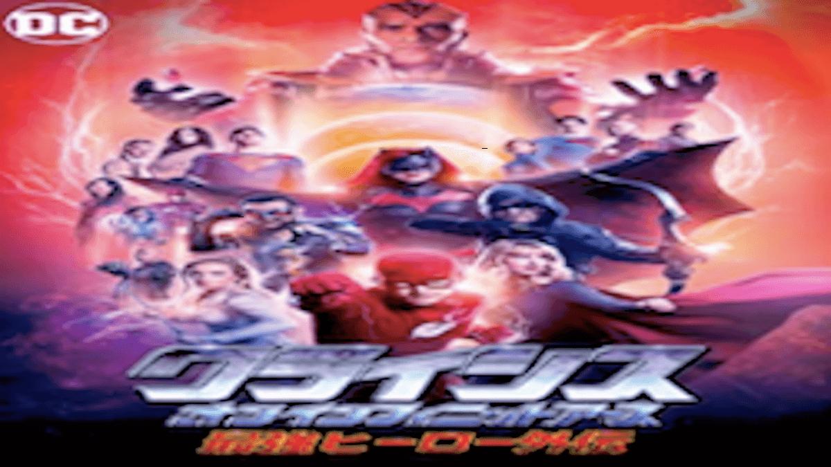 『クライシス・オン・インフィニット・アース』あらすじ・ネタバレ・キャスト・評価(DCコミックスヒーローが大集結!)