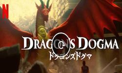 ドラゴンズドグマ シーズン1