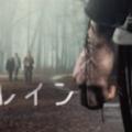 『ザ・レイン』シーズン3あらすじ・ネタバレ・キャスト・評価(人を死滅させる殺人ウイルス雨の最終章!Netflixネットフリックス)』