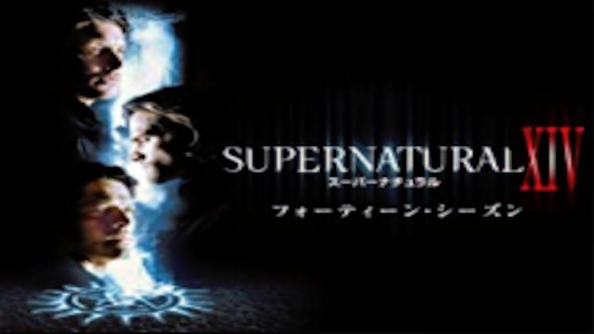『スーパーナチュラル』シーズン14あらすじ・ネタバレ・キャスト・評価(ディーンの体を奪った大天使ミカエル!)