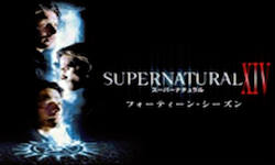 『SUPERNATURAL/スーパーナチュラル』シーズン14