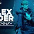 『アレックス・ライダー』シーズン1あらすじ・ネタバレ・キャスト・評価(少年スパイが危険な陰謀に挑む!U-NEXTユーネクスト)