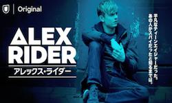 『アレックス・ライダー』シーズン1