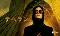 『テヘラン』シーズン1