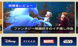 ディズニーDXアプリ