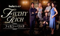 『フィルシー・リッチ』シーズン1