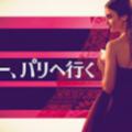 『エミリー、パリへ行く』シーズン1あらすじ・ネタバレ・キャスト・評価(キラキラ女子のパリ奮闘記!Netflixネットフリックス)