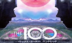 『The 100/ハンドレッド』シーズン6
