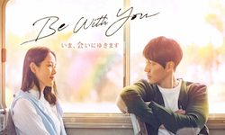 Be With You 〜いま、会いにゆきます