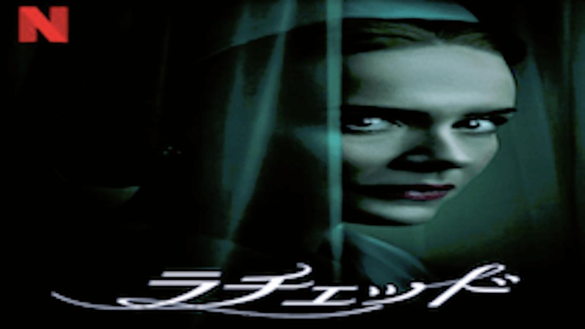 『ラチェッド』シーズン1あらすじ・ネタバレ・キャスト・評価(心に闇を抱える看護師と連続殺人鬼の歪んだ愛憎劇!Netflixネットフリックス)