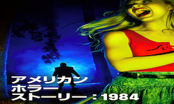 アメリカン·ホラー·ストーリー:1984