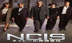 NCIS ~ネイビー犯罪捜査班 シーズン1-10