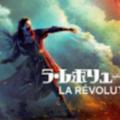 『ラ・レボリューション』シーズン1あらすじ・ネタバレ・キャスト・評価(フランス革命をファンタジーで描く!Netflixネットフリックス)