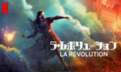 『ラ・レボリューション』シーズン1