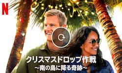 クリスマスドロップ作戦 〜南の島に降る 奇跡〜