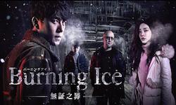 Burning Ice <バーニング・アイス> 無証之罪 シーズン1