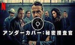 アンダーカバー: 秘密捜査官 シーズン2