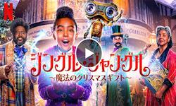 ジングル・ジャングル 魔法のクリスマ スギフト