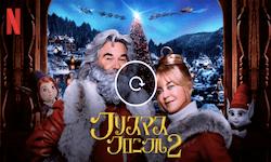 クリスマス・クロニクル シーズン2