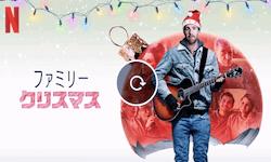 ファミリー・クリスマス シーズン1
