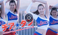 チア☆ダン〜女子高生がチアダンスで全米制覇しちゃったホントの話〜