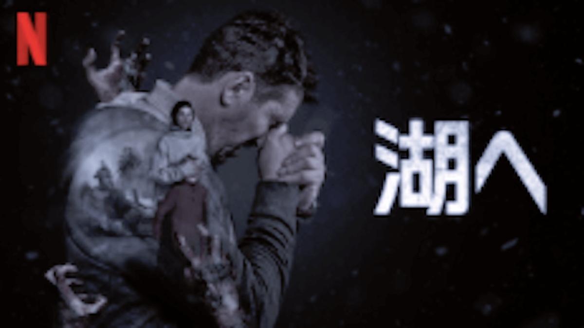 『湖へ』シーズン1あらすじ・ネタバレ・キャスト・評価(謎の感染症が人類を襲う!Netflixネットフリックス)