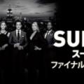 『SUITS/スーツ』シーズン9あらすじ・ネタバレ・キャスト・評価(超人気法廷ドラマのファイナルシーズン!)