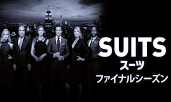 『SUITS/スーツ』シーズン9(ファイナルシーズン)