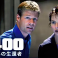 『4400/未知からの生還者』シーズン1あらすじ・ネタバレ・キャスト・評価(行方不明者4400人が彗星となって帰還!)