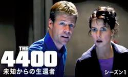 『4400/未知からの生還者』シーズン3
