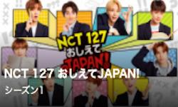 NCT 127 おしえてJAPAN!