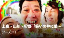 上島・出川・狩野「笑いの神に愛された男たち」~何でも笑いにかえる3人衆~