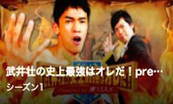 武井壮の史上最強はオレだ!presented by 東MAX