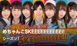 めちゃんこSKEEEEEEEEEE!!