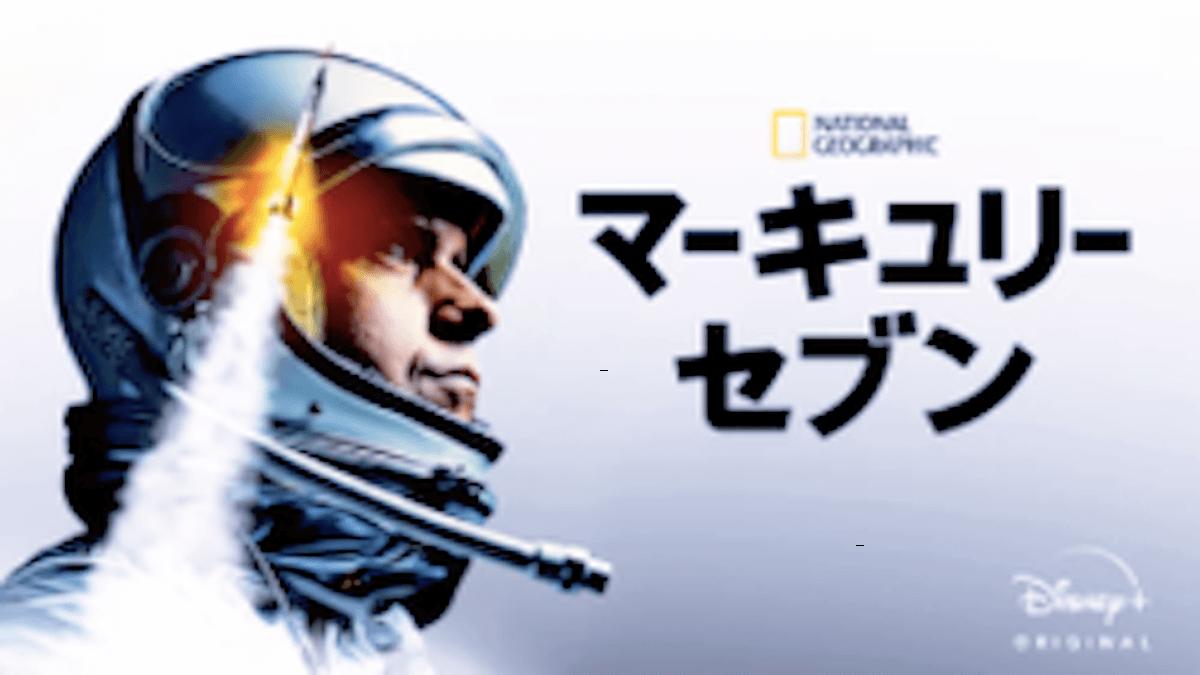 『マーキュリーセブン』シーズン1あらすじ・ネタバレ・キャスト・評価(アメリカ初の宇宙飛行士を描いた感動作!Disney+ディズニープラス)