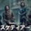 『マスケティアーズ』シーズン1あらすじ・ネタバレ・キャスト・評価(無法時代のパリの四銃士!Huluフールー)