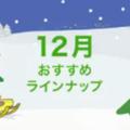 12月のHulu