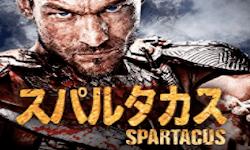 『スパルタカス』シーズン1