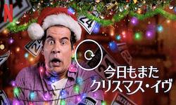 今日もまたクリスマス・イヴ