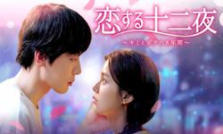 恋する十二夜〜キミとボクの8年間〜シーズン1