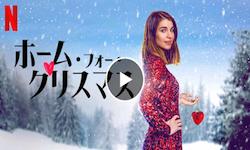 ホーム・フォー・クリスマス シーズン2