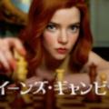 『クイーンズ・ギャンビット』シーズン1あらすじ・ネタバレ・キャスト・評価(天才チェス少女の成長ドラマ!Netflixネットフリックス)