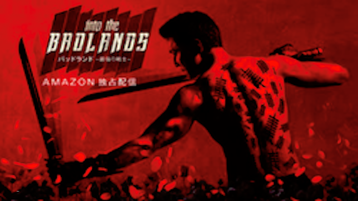 『バッドランド~最強の戦士~』シーズン1あらすじ・ネタバレ・キャスト・評価(現代文明が滅んだあとの新世界!プライムビデオ)