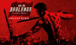『バッドランド~最強の戦士~』シーズン1