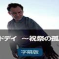 『サード・デイ』シーズン1あらすじ・ネタバレ・キャスト・評価(神秘的な孤島が舞台のミステリー!スターチャンネル)